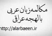 حجه الاسلام دکتر محسن زاده تخصصی نابینایان و ناشنو ایان