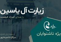 موقوفه مجازی زیارت آل یاسین استاد فرهمند ترجمه به زبان اشاره