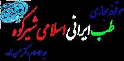 طب ایرانی اسلامی شیرکوه