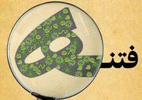 حجه الاشلام دکتر محسن زاده