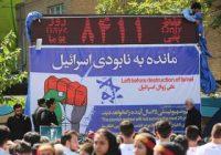 چرا باید اسرائیل از صفحه روزگار محو شود