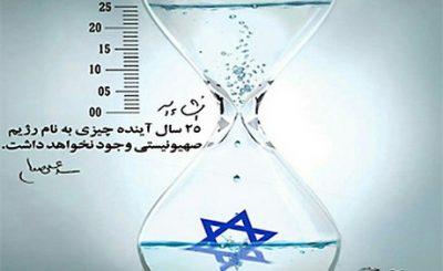 """چرا باید"""" اسرائیل از صفحه روزگار محو شود"""