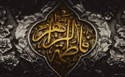 در مکتب حضرت زهرا(سلام الله علیها) (2و1)