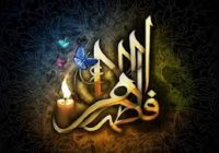 بخشهایی از خطبه فدکیه حضرت زهرا (سلام الله علیها)