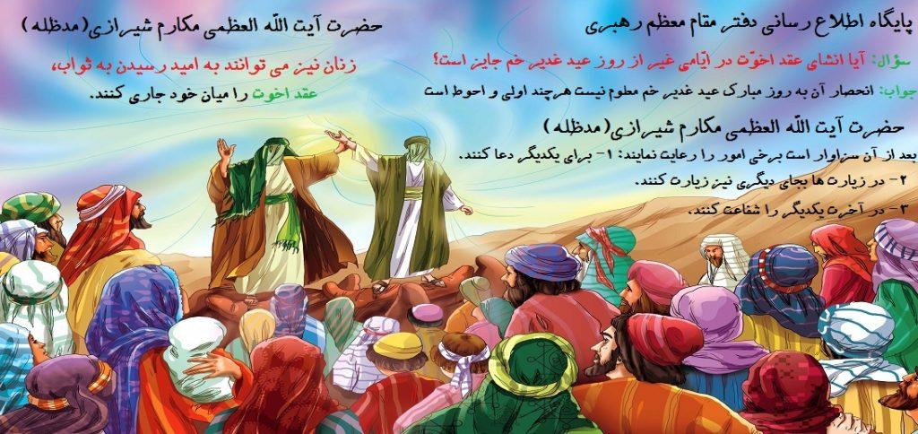 عید غدیر حضرت آیت الله العظمی مکارم شیرازی پایگاه مقام معظم رهبری عقد اخوت عقد اخوت زنان