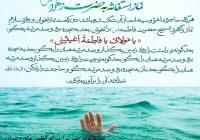 نماز استغاثه به حضرت زهرا موقوفه مجازی