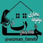 موقوفه مجازی زن،خانواده و سبک زندگی